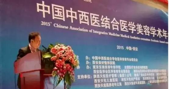 2015中国中西医结合医学美容学术年会