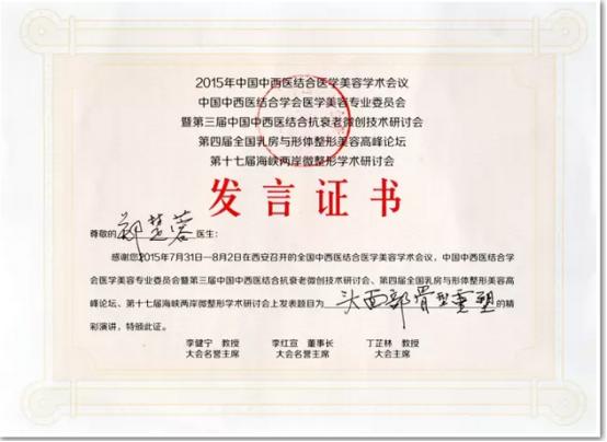 大会颁发的发言证书