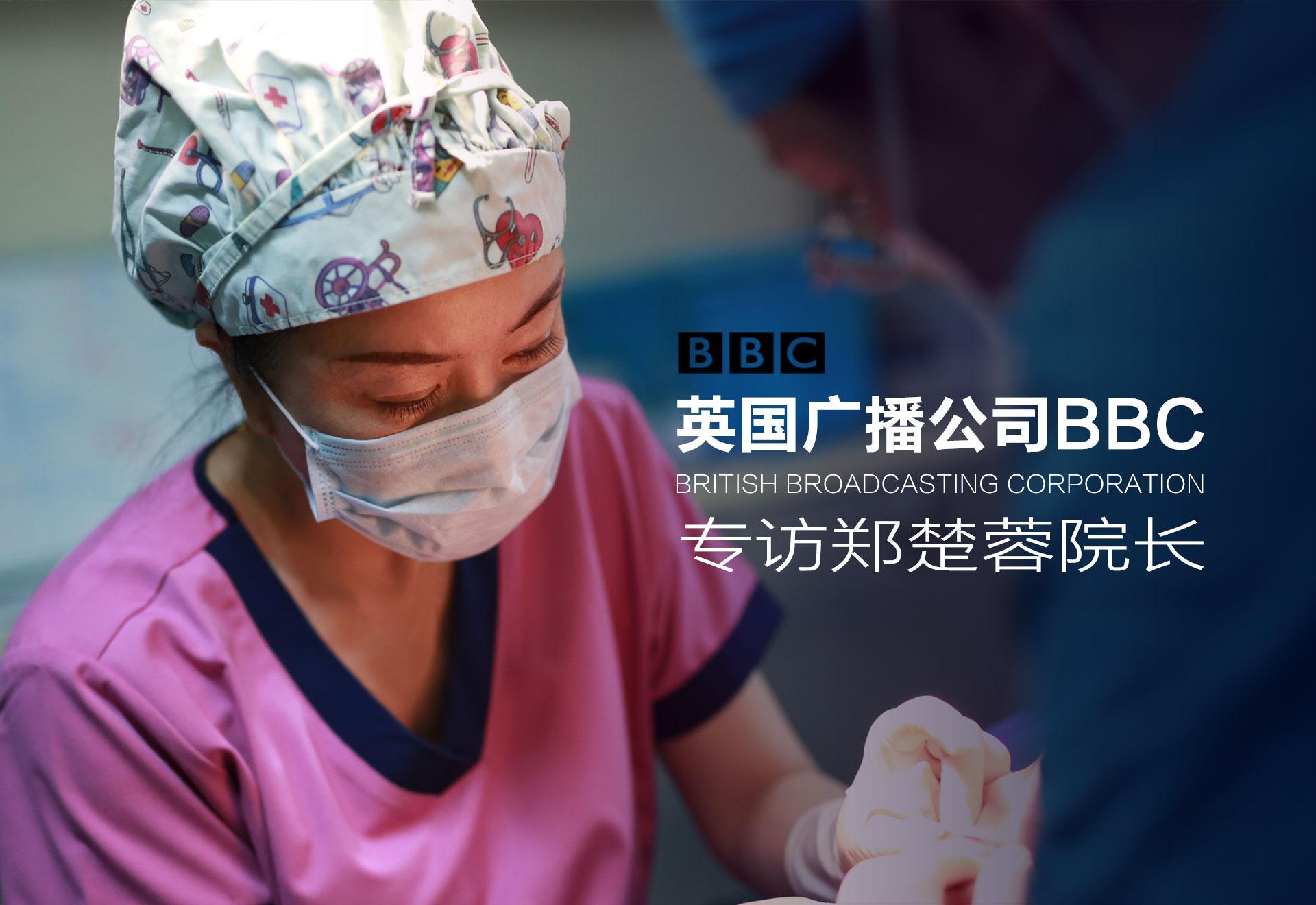 英国广播公司BBC专访郑楚蓉院长