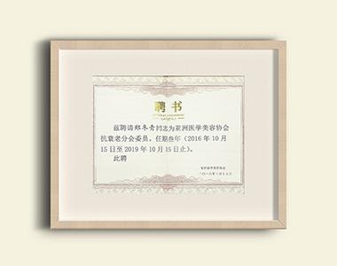 亚洲医学美容协会抗衰老分会会员